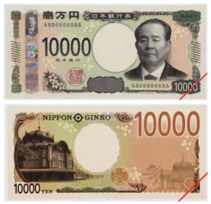 新一万円札の図柄(表裏)